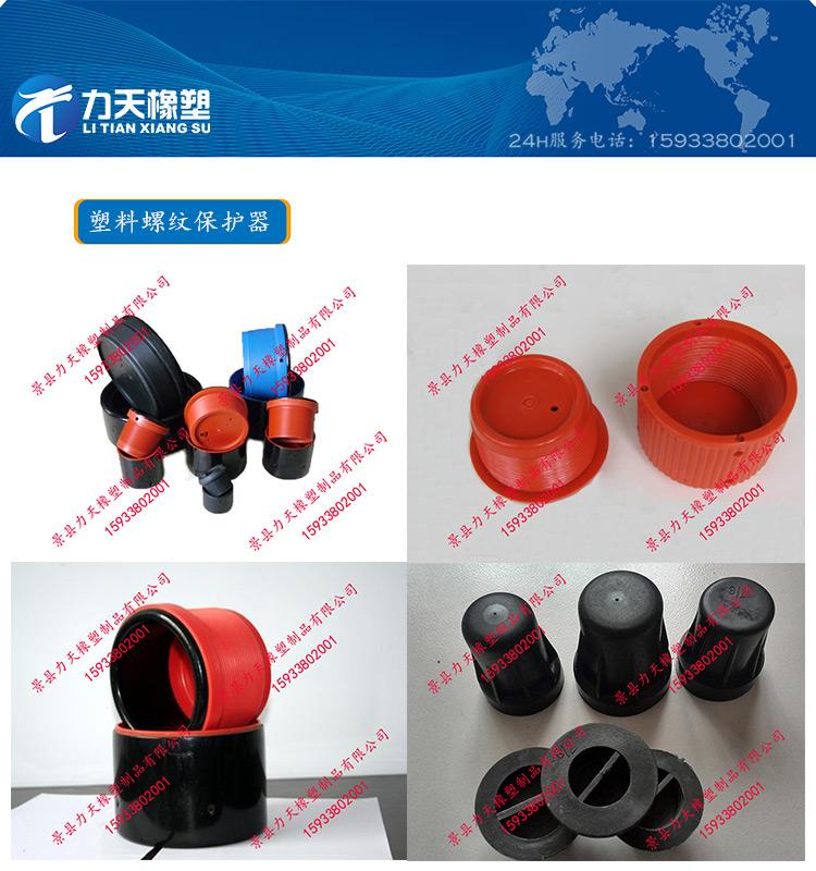 石油套管油管钻杆拉油杆螺纹保护器图片介绍.jpg